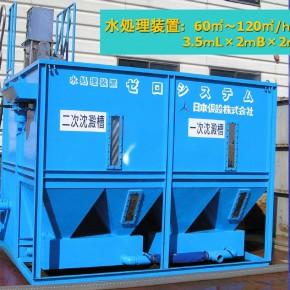水処理装置(ZERO SYSTEM)